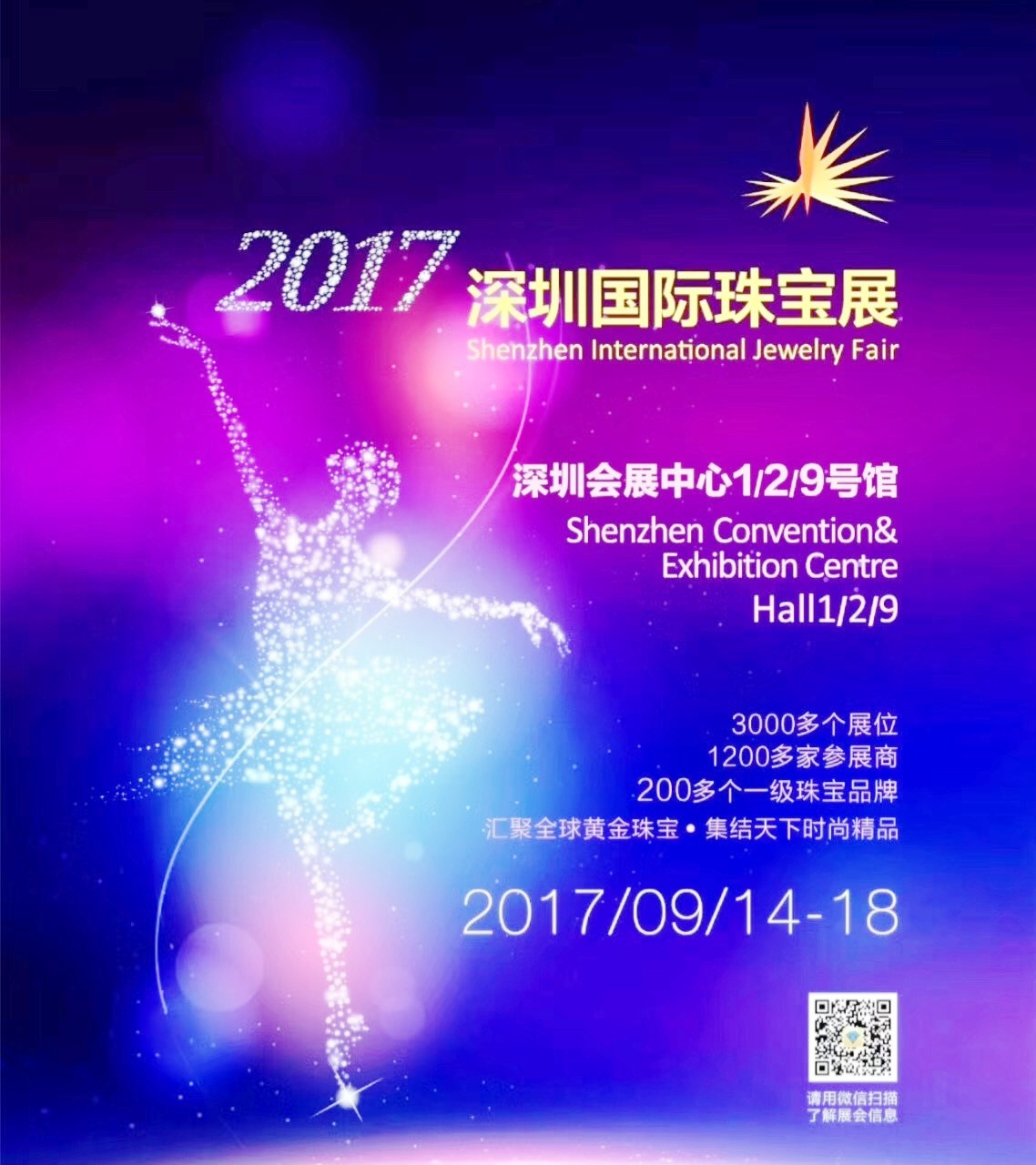2017  Shenzhen Jnternational Jewelry Fair